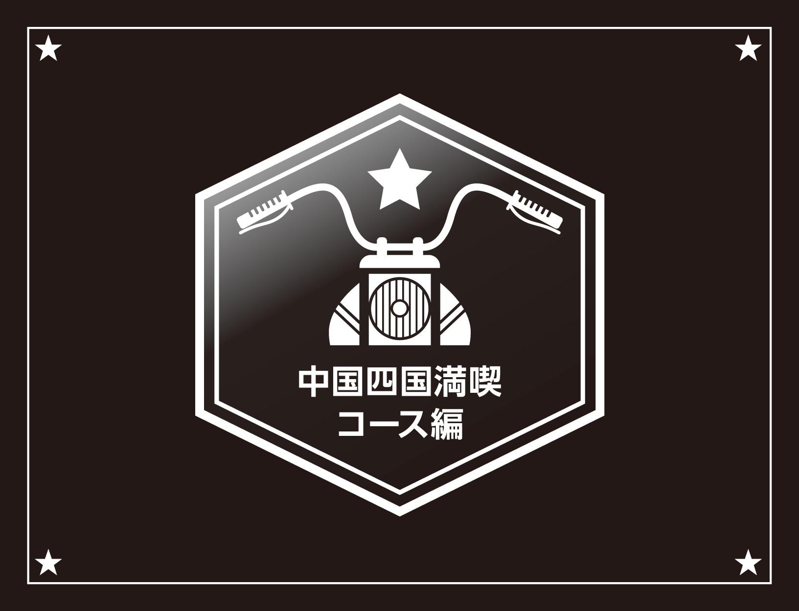 単車屋吉田 スタンプラリー 中国四国満喫コース