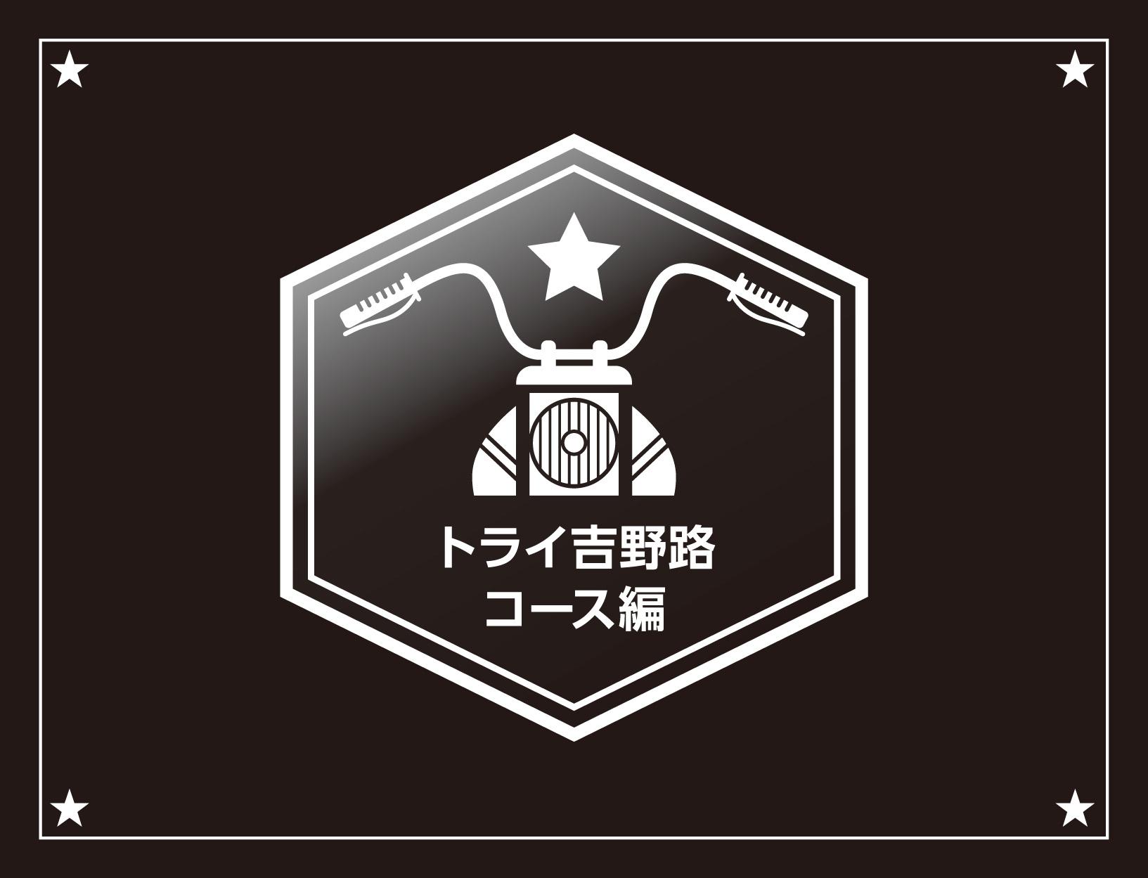 単車屋吉田 スタンプラリー トライ 吉野路コース編