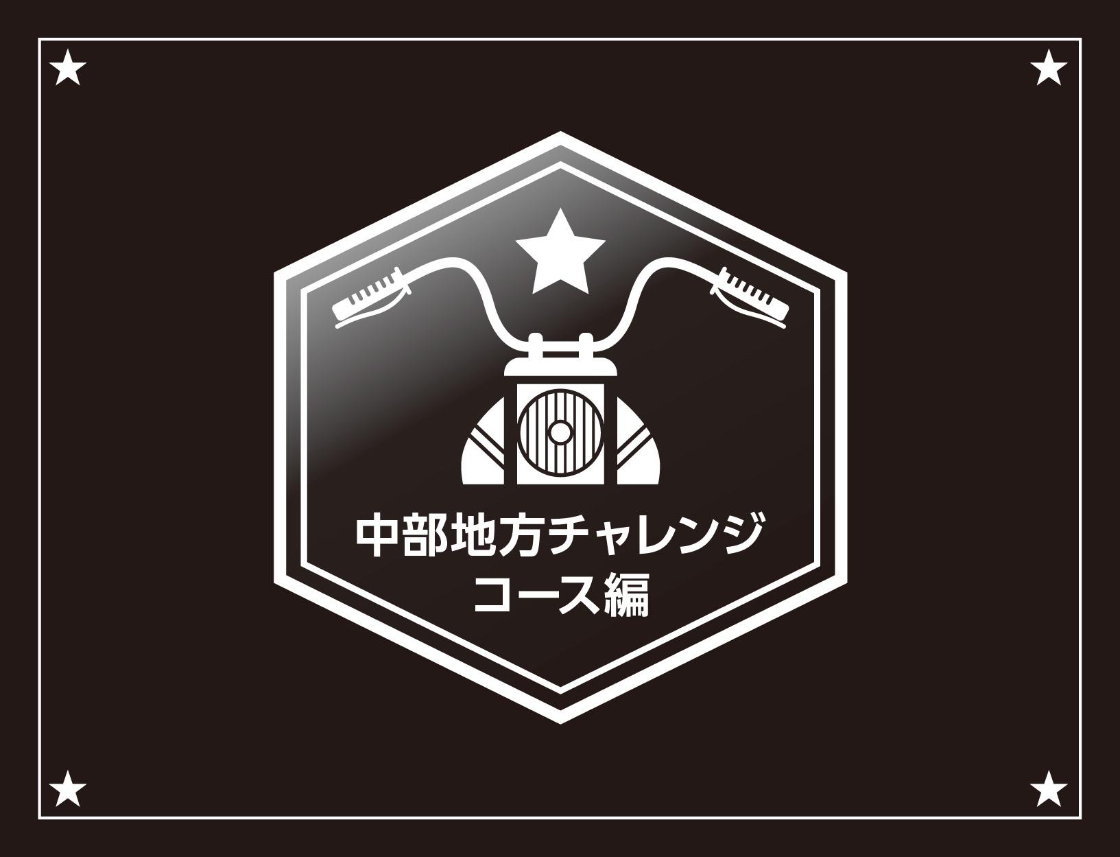 単車屋吉田 スタンプラリー 中部地方チェレンジコース編